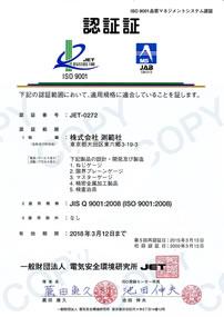 测范社为ISO9001认证企业